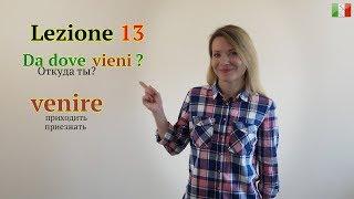 Итальянский язык с нуля. Lezione 13: Откуда ты? Глагол VENIRE (приходить)