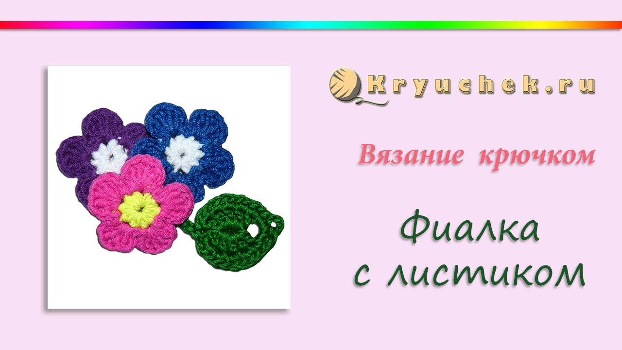 фиалка крючком Flower Vials With Leaf Crochet Youtube