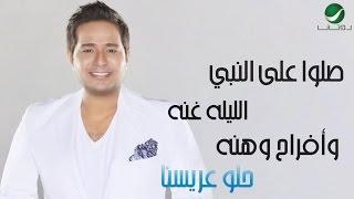 Hatem Al Iraqi ... Helw Aressna - With Lyrics | حاتم العراقي ... حلو عريسنا - مع الكلمات