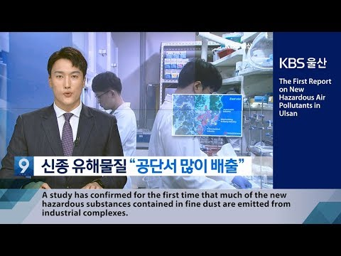 The First Report in New Hazardous Air Pollutants in Ulsan