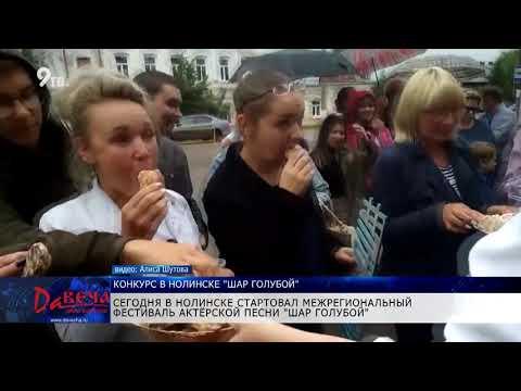 """Фестиваль """"Голубой шар"""" в Нолинске"""