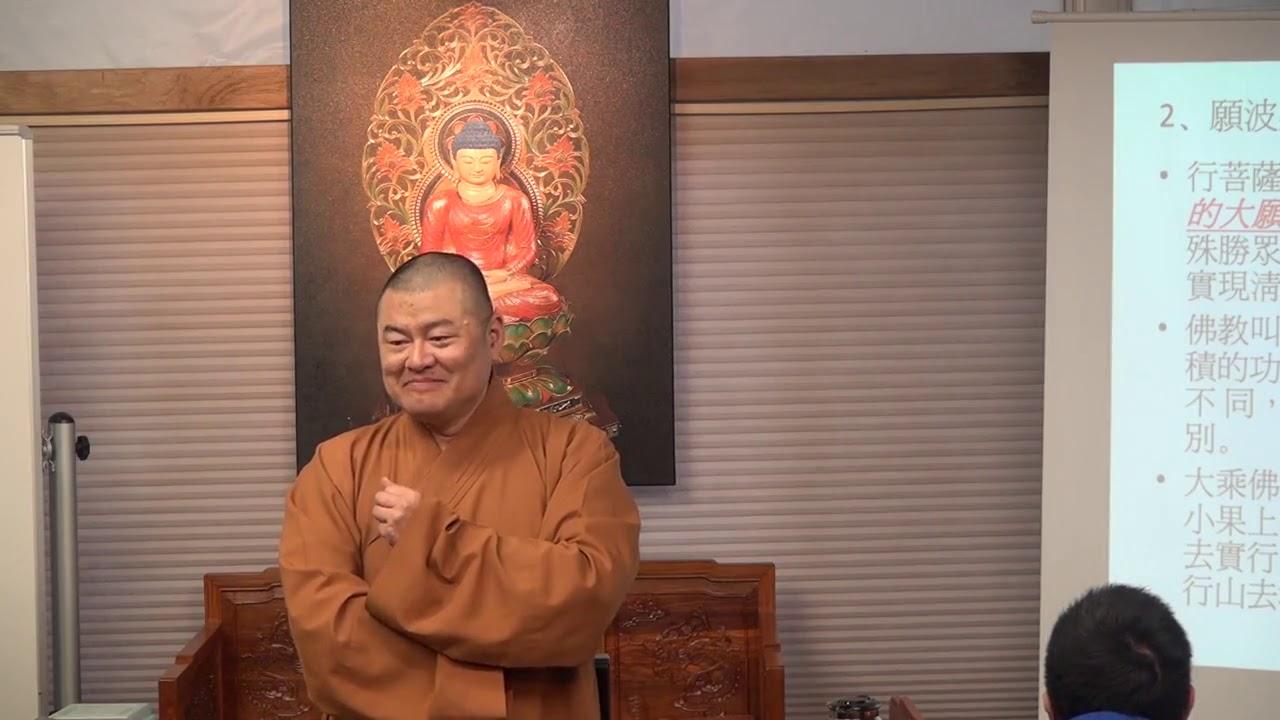 中道佛學會 攝大乘論 第八十八講 (2019-04-26) - YouTube