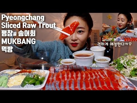 평창 골 송어회 먹방 Pyeongchang Sliced Raw Trout mukbang 平昌 生鳟鱼片 マスの刺身 mgain83 Dorothy