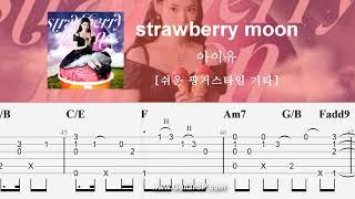 strawberry moon - 아이유 [쉬운 핑거스타일 기타] ★★★☆☆