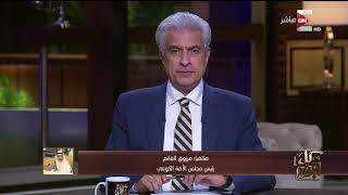 كل يوم - رئيس مجلس الأمة الكويتي: مصر هي قلب ورئة الجسم العربي thumbnail