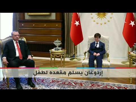 #بي_بي_سي_ترندينغ:  #أردوغان يتنحى عن منصبه بشكل رمزي لصالح طفل  - نشر قبل 16 دقيقة