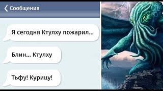 Угарные опечатки т9. Я приготовил КТУЛХУ!!! ЛЮТАЯ АВТОЗАМЕНА!!!