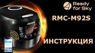 Мультиварка Redmond RMC-M92S Инструкция к управлению через Ready for sky