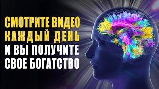 программирование на Успех и Богатство  Самая Мощная Медитация на Деньги в Интернете!