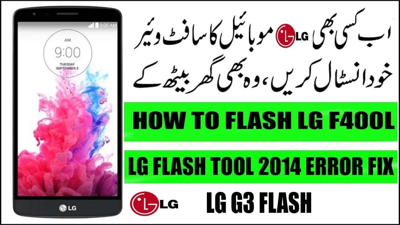 How To Flash Any LG Mobile Without Box | Urdu-Hindi