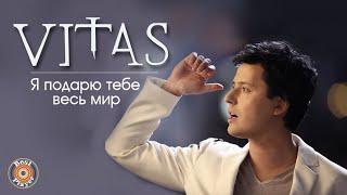 Витас - Я подарю тебе весь мир (Аудио 2016)