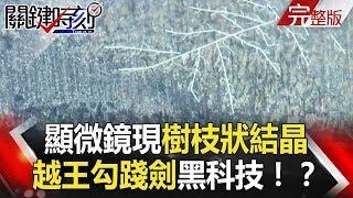 關鍵時刻 20180220 節目播出版(有字幕)【精選集】