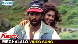Gulabi Movie Video Songs | Meghalalo Thelipomannadhi Song | JD Chakravarthy | Maheshwari | RGV