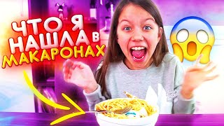 ЧТО НАШЛА Вика в Макаронах Yeti In My Spaghetti // Вики Шоу