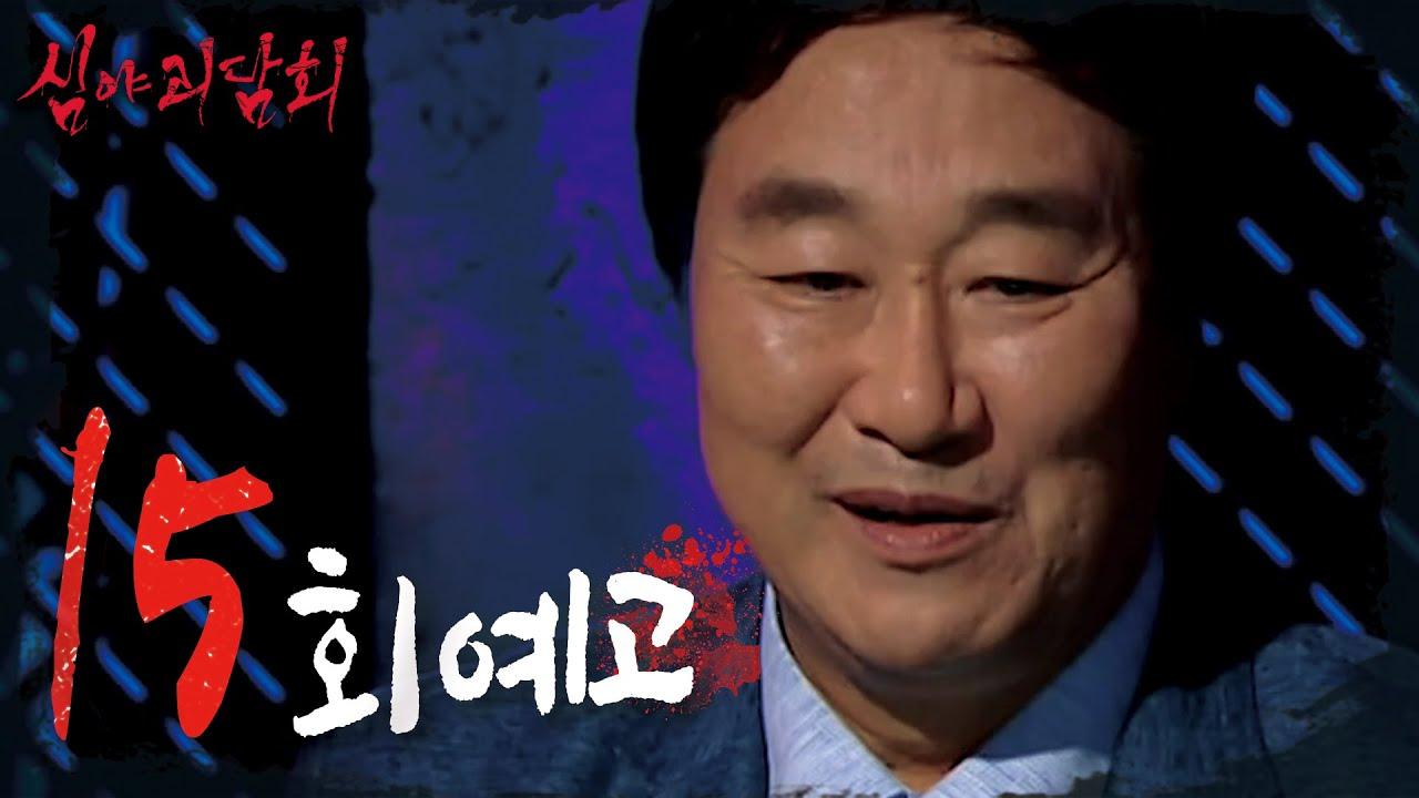 [심야괴담회] <귀신보다 사람이 더 무섭다.>심야괴담회 15회 예고, MBC 210617 방송