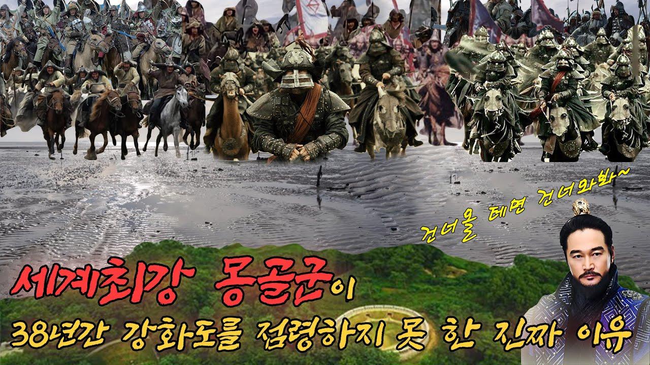 세계의 모든 강을 건넌 몽골군 vs 엘도라도의 삼별초(feat.19분순삭ver.)