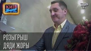 Розыгрыш Дяди Жоры | Вечерний Киев, розыгрыши 2014