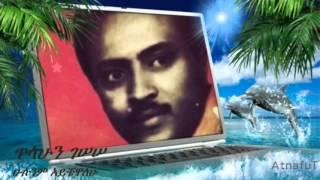 Tilahun Gessesse - Hulunim Aychewalehu ሁሉንም አይቼዋለሁ (Amharic)