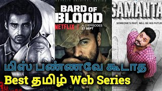 Best Tamil Web Series You Should Not Miss! | Ajith Vlogger | தமிழ்