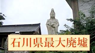 石川県民なら誰もが知っているであろう巨大な廃墟。 チカモリ情報局なら...