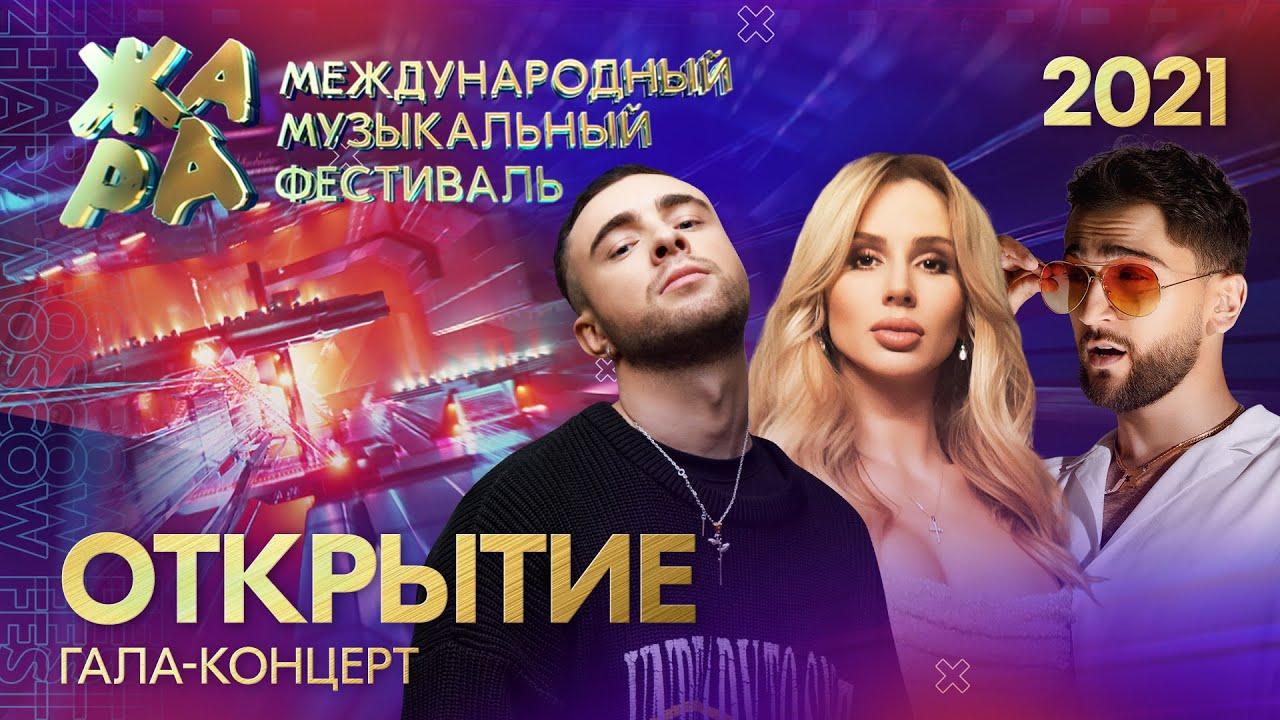 Гала-концерт. Открытие фестиваля ЖАРА'21