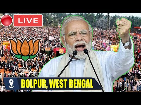MODI LIVE : PM Modi Addresses Public Meeting at Bolpur, West Bengal | Election 2019 BJP Campaign