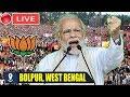 MODI LIVE : PM Modi Addresses Public Meeting at Bolpur, West Bengal | Election 2019 BJP Campaign