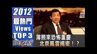 薄熙來恐怖重慶 北京風雲揭密!? 2012年第1297集-2200 關鍵時刻 thumbnail