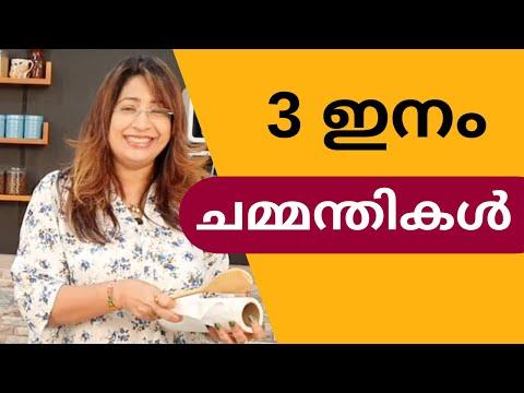 Three Quick And Easy Chutney Recipes || എളുപ്പത്തിൽ മൂന്ന് ചമ്മന്തി || Lekshmi Nair ||