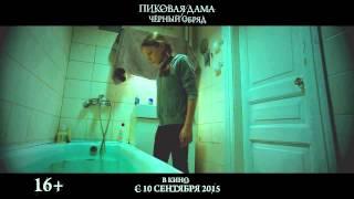 Пиковая дама: Черный обряд (2015) - телеролик 2