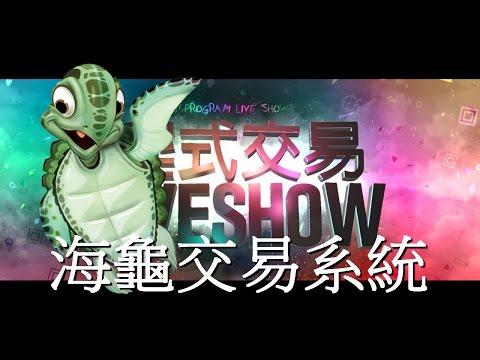 程式交易LiveShow 第一季02 ~ 海龜交易系統概念編寫驗證