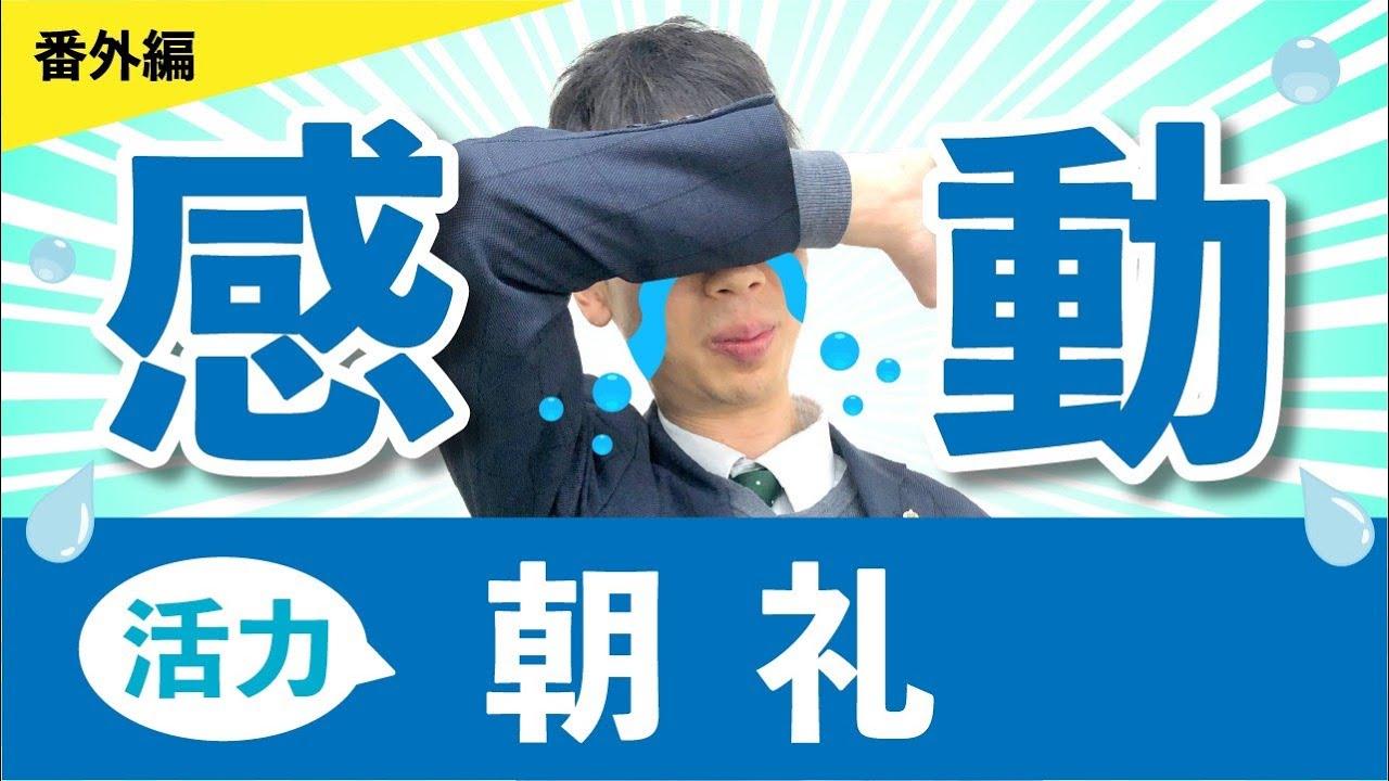 【番外編】感謝・感動の活力朝礼