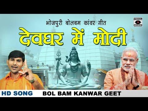 Deoghar Mein MODI - Bhojpuri Bolbam Kanwar Songs 2016