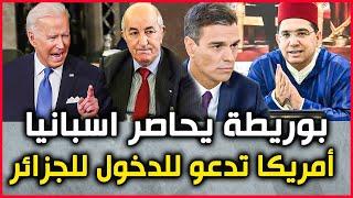 المغرب يحاصر جزر الكناري وامريكا تدعو للتدخل  العسكري فالجزائر واسبانيا تستغيث