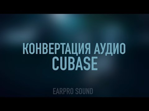 Как конвертировать аудио файлы в Cubase