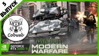 Call of Duty: Modern Warfare 2019 Режим 32 на 32 ОБТ