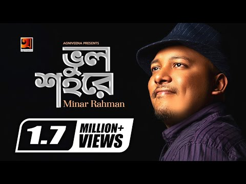 Bhul Shohore | Minar | Album The Hit Album 5 | Official Lyrical Video