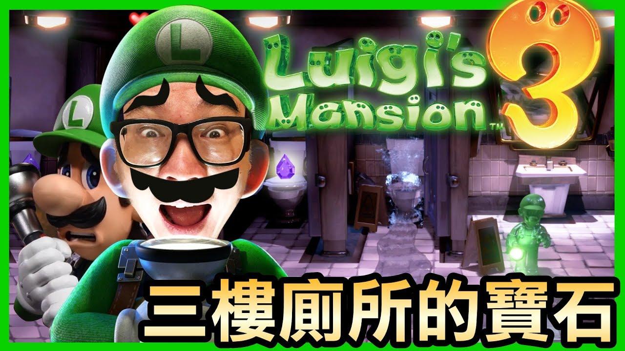 【路易吉洋樓3】三樓廁所的寶石 (Luigi's Mansion 3) - YouTube