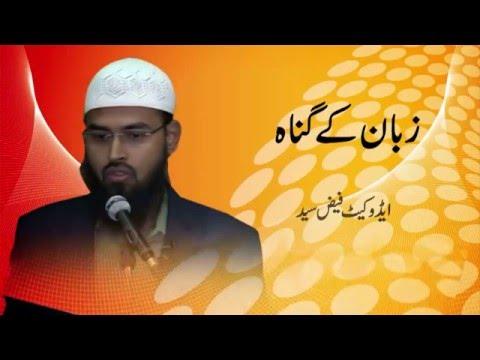 Zaban Kay Gunnah Part 1/3 by Adv Faiz Syed (Jeddah)