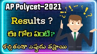 AP Polycet Results Update | Ap Polycet 2021 Results New Date | Ap Polycet Latest News | Ap Polycet