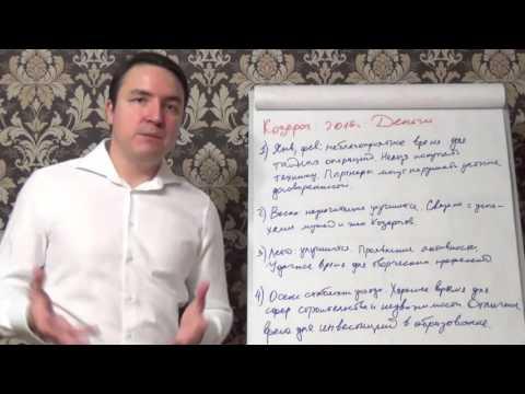 Финансовый гороскоп. Бизнес-Астрология и гороскоп карьеры