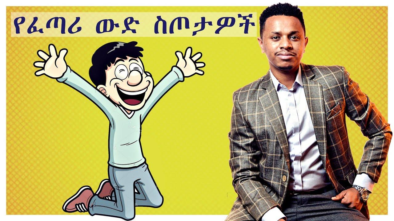 በነፃ የተሰጡን 5 የፈጣሪ ውድ ስጦታዎች | Inspire Ethiopia