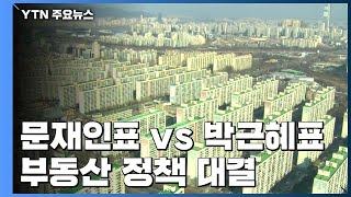 '문재인표냐 박근혜표냐'...총선 부동산 정책 대결 /…