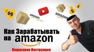 Как Заработать в Интернете 10000 Долларов. Зарабатывать на Амазон Пошаговая Инструкция