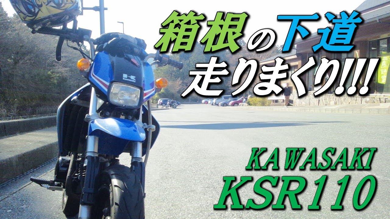モトブログ/KSR110 箱根下道ツーリング 前編 箱根の下道は面白い!!!