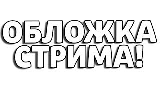 ФОРТЫ! БИТВА ЗАМКОВ / CASTLE CLASH