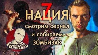 """Готовимся к зомби-апокалипсису и смотрим сериал """"Нация Z"""""""