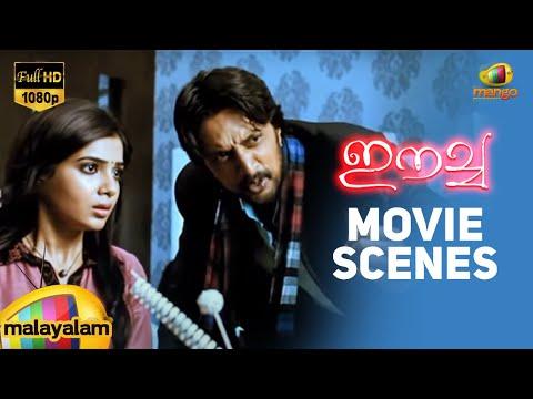 eecha-movie-scenes-sudeep-trying-to-kill-eecha-nani-samantha