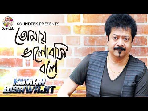 Tomay Valobashi Bole   Kumar Bishwajit   Ahmed Risvy   Soundtek