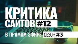 Видеокритика сайтов в прямом. Сезон #3. Выпуск #12